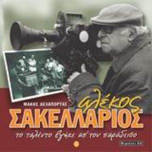 ΑΛΕΚΟΣ ΣΑΚΕΛΛΑΡΙΟΣ-02