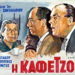 Γεωργία Βασιλειάδου-Ελληνικός Κινηματογράφος-04