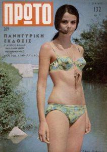 Έλενα Ναθαναήλ- Ελληνικός Κινηματογράφος-016