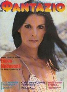 Έλενα Ναθαναήλ- Ελληνικός Κινηματογράφος-08