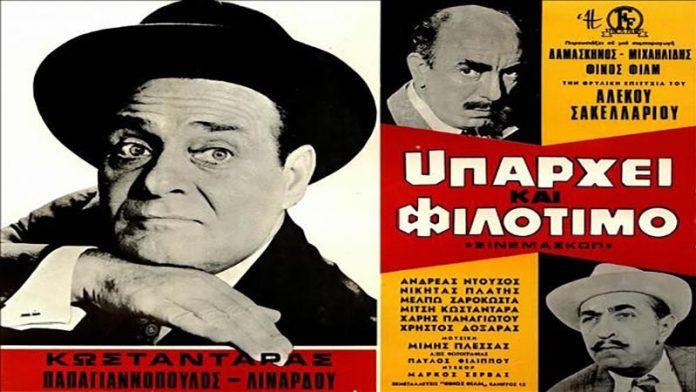 Αφίσες Ελληνικού Κινηματογράφου