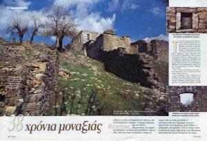 Γεωτρόπιο 137 - ΠΑΛΙΟ ΜΑΥΡΟΝΟΡΟΣ