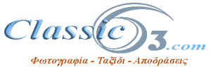 CLASSIC63.COM ΦΩΤΟΓΡΑΦΙΑ-ΤΑΞΙΔΙ-ΑΠΟΔΡΑΣΕΙΣ